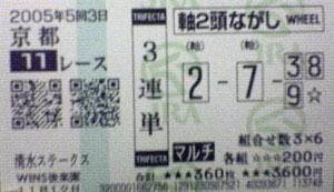 050503kyo11R.jpg
