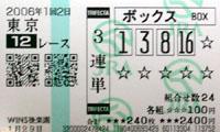060102tok12R.jpg