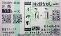 060103kyo11R.jpg
