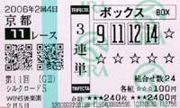 060204kyo11R.jpg