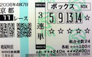060407kyo11R.jpg