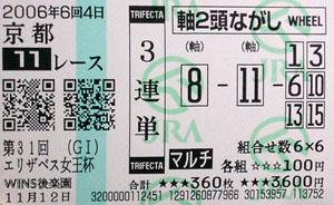 060604kyo11R.jpg