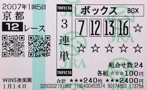 070105kyo12R.jpg