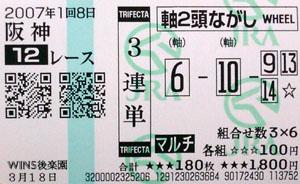 070108han12R.jpg