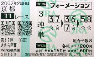 070206kyo11R.jpg