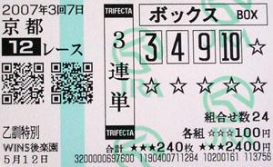 070307kyo12R.jpg