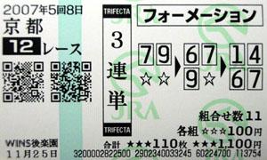 070508kyo12R.jpg