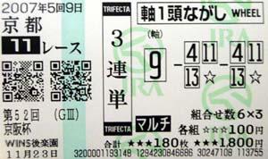 070509kyo11R.jpg