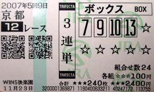 070509kyo12R.jpg