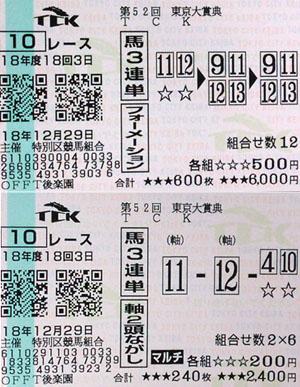 tokyo_daisyouten.jpg