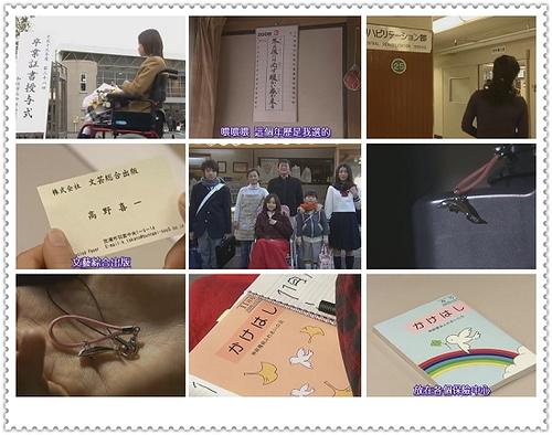 1リットルの涙 特別編~追憶~