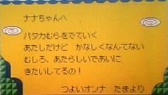 TAMA-HIKKYOSHI-LETTER.jpg