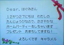 caramel-birthday-letter.jpg