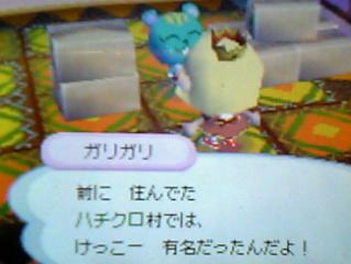 garigari-hikkoshi2-2.jpg