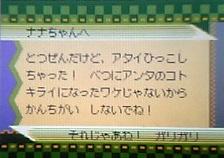 garigari-hikkyoshi-letter.jpg