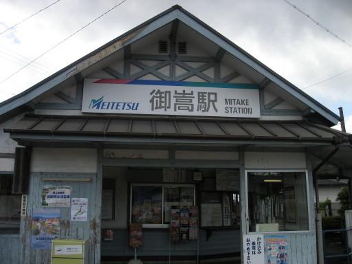 御嵩station