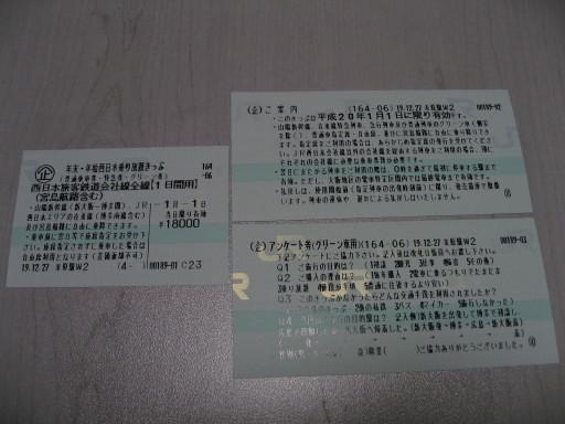 チケット(1)