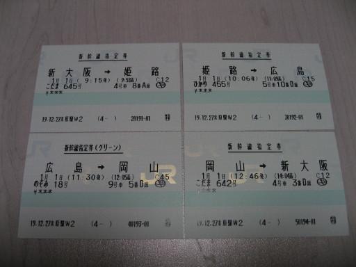 チケット(2)
