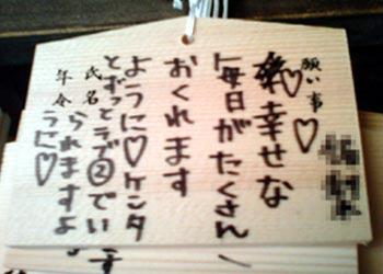 日本語の絵馬