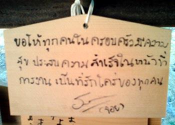 タイ語の絵馬