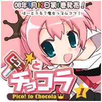 chocola-ban03.jpg