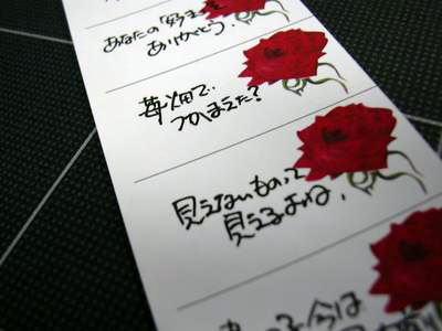 20071121メッセージ