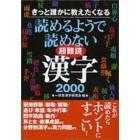 読めるようで読めない漢字