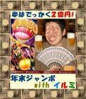 夢はでっかく2億円!