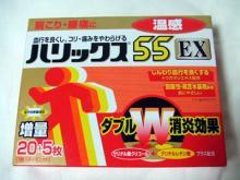 ハリックス55 温感タイプ