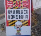 工事現場の立看板