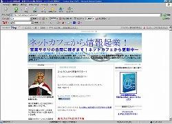 ネットカフェから情報起業!