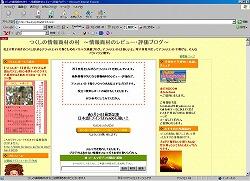 つくしの情報商材の村 ~情報商材のレビュー・評価ブログ~