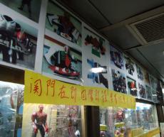 5day-hk-toy-3.jpg