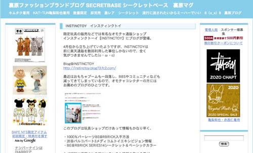 blog-secretbase.jpg