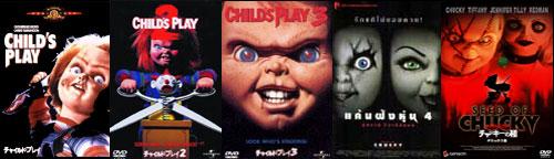 childsplay1-5.jpg