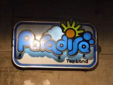 taipei-toyshop-1.jpg