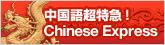 中国語を楽しく学ぼう!