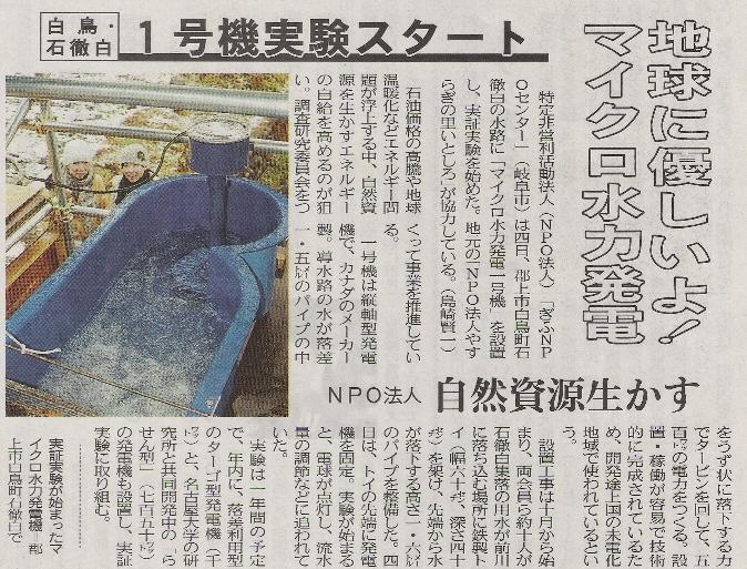 中日新聞120507