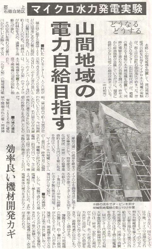 読売新聞031208