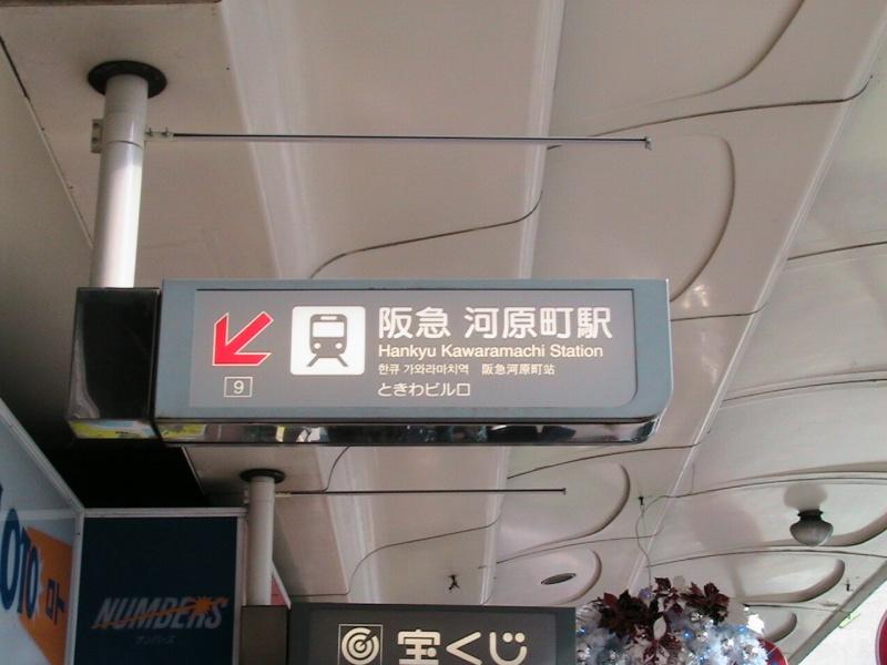新京極梅小路 035