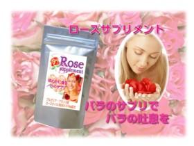 rose-supple.jpg
