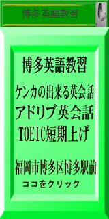 博多英語教習バナー
