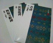中国法書選