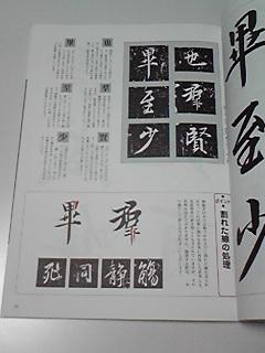 行書_王2