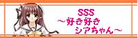 SSSバナー2
