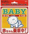 赤ちゃんが乗った車
