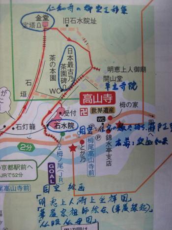 京都歩く地図帳'08その1
