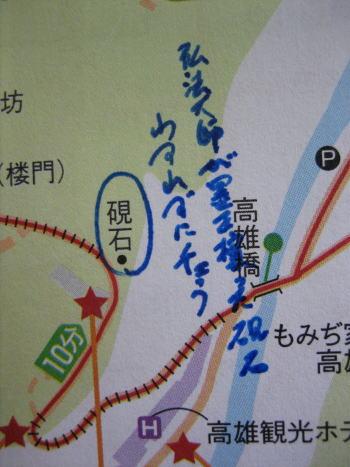 京都歩く地図帳'08その2