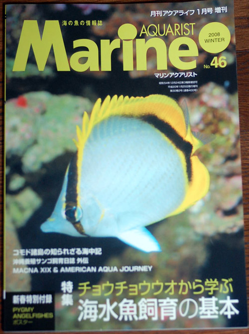 Marine AQUARIST no46