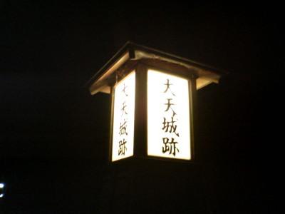 新発田市の大天城公園入口